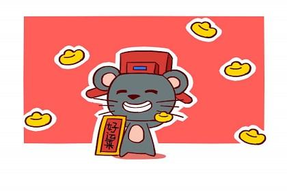 属鼠人2021年的财运运势如何:正财偏财表现不错