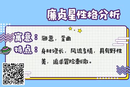 紫微斗數看性格變化:紫微十四主星為廉貞星的人