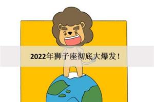 2022年狮子座彻底大爆发!需注意身体健康!
