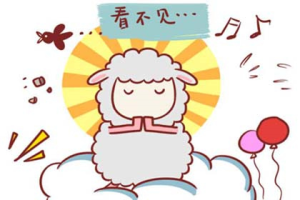 生肖属羊性格特点和最大优缺点有哪些?