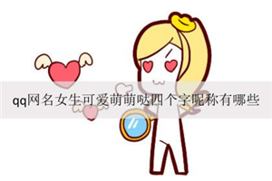 qq网名女生可爱萌萌哒四个字昵称有哪些