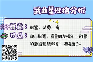 紫微斗数看长相容貌:紫微十四主星为武曲星的人