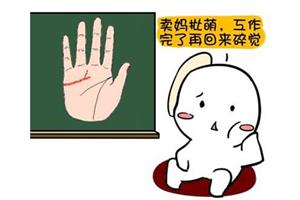 手相感情線上有分叉代表什么意思?