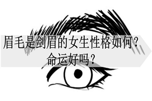 眉毛是剑眉的女生性格如何?命运好吗?