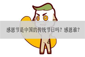 感恩节是中国的传统节日吗?感恩谁?