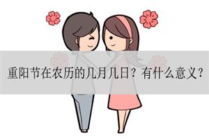 重阳节在农历的几月几日?有什么意义?