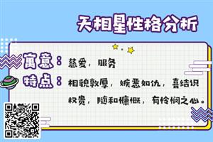 紫微斗数看外貌特征:紫微十四主星为天相星的人