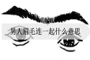 男人眉毛连一起什么意思?是好命吗