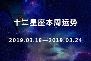 十二星座本周星座運勢查詢【2019.03.18-2019.03.24】