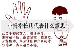 小拇指长痣代表什么意思