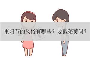 重阳节的风俗有哪些?要戴茱萸吗?