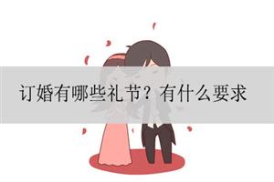 订婚有哪些礼节?有什么要求