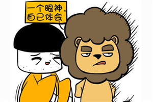 獅子座今日星座運勢查詢(2019.03.19):感情上需要勇敢