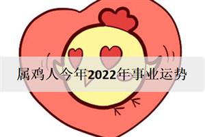 属鸡人今年2022年事业运势