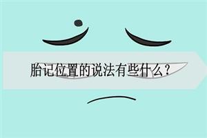 胎记位置的说法有些什么?怎么看胎记的情况