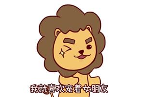 下周狮子座星座运势查询【2019.10.07-2019.10.13】:多锻炼,才有好身体!