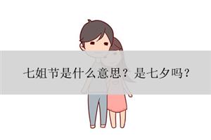 七姐节是什么意思?是七夕吗?
