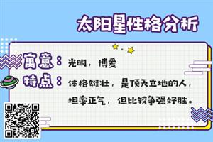 紫微斗数看性格变化:紫微十四主星为太阳星的人