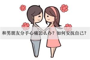 和男朋友分手心痛怎么办?如何安抚自己?