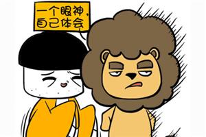 狮子座今日星座运势查询(2019.03.22):爱情上需要自信