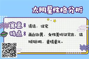 紫微斗数看外貌特征:紫微十四主星为太阴星的人