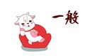 白羊座一周星座运势查询【2019.12.30-2020.01.05】:工作表现不积极