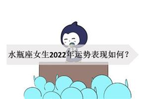 水瓶座女生2022年运势表现如何?脱单有望?