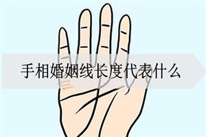 手相婚姻线长度代表什么