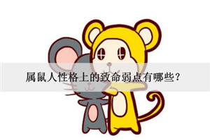 属鼠人性格上的致命弱点有哪些?不够勇敢?