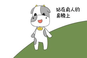 金牛座本周星座运势详情【2020.02.03-2020.02.09】:财运跌宕起伏