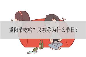 重阳节吃啥?又被称为什么节日?
