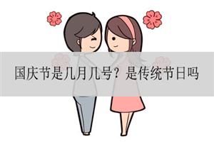 国庆节是几月几号?是传统节日吗