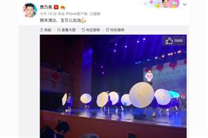 贾乃亮是什么星座?#32771;?#20035;亮和李小璐一起观看甜馨演出