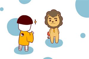 狮子座女生喜欢一个人的表现