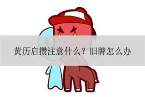 黄历启攒注意什么?旧牌怎么办