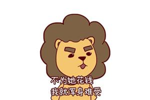狮子座本周的星座运势【2020.03.30-2020.04.05】:财运有所变动