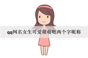qq网名女生可爱萌萌哒两个字昵称