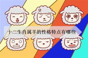 十二生肖属羊的性格特点有哪些