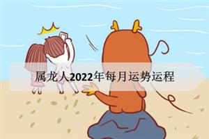 属龙人2022年每月运势运程,收入稳定提升?