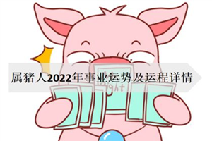 属猪人2022年事业运势及运程详情