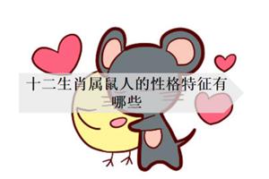 十二生肖属鼠人的性格特征有哪些
