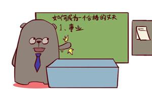 摩羯座今日运势查询(2019.02.20):需要审视感情