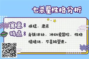 紫微斗數看長相容貌:紫微十四主星為七殺星的人