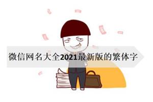 微信网名大全2021最新版的繁体字