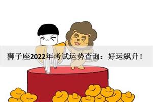 狮子座2022年考试运势查询:好运飙升!