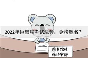 2022年巨蟹座考试运势:金榜题名?