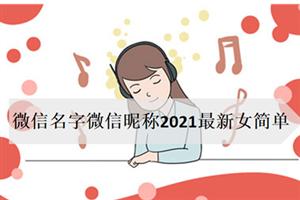 微信名字微信昵称2021最新女简单