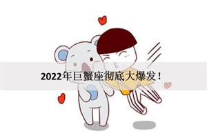 2022年巨蟹座彻底大爆发!感情渐入佳境!
