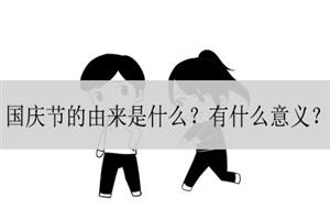 国庆节的由来是什么?有什么意义?