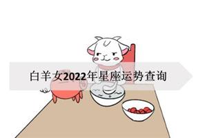 白羊女2022年龙八国际网页登录运势查询